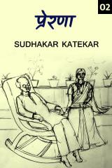 प्रेरणा  द्वारा Sudhakar Katekar in Marathi