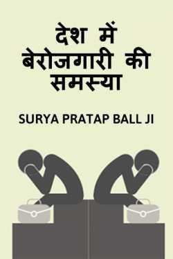 Hamare desh me berojgari ki samasya ko dur karne ke liye kuchh upaay by Surya Pratap Ball Ji in Hindi