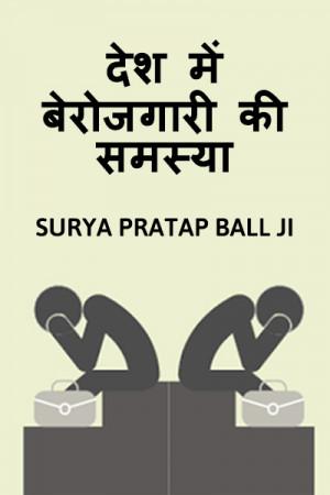 हमारे देश में बेरोजगारी की समस्या को दूर करने के लिए कुछ उपाय बुक Surya Pratap Ball Ji द्वारा प्रकाशित हिंदी में
