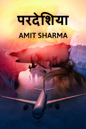pardeshiya - 1 by Amit Sharma in Hindi