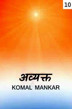 Avyakt - 10 by Komal Mankar in Marathi