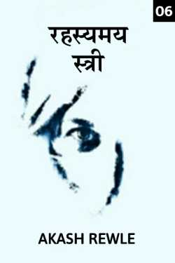 Rahasyamay Stree - 6 by Akash Rewle in Marathi