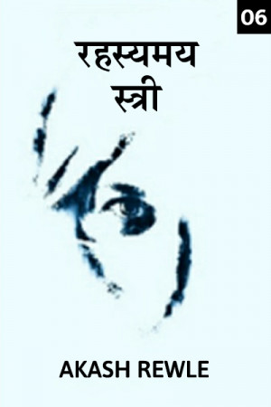 रहस्यमय स्त्री - भाग ६ मराठीत Akash Rewle