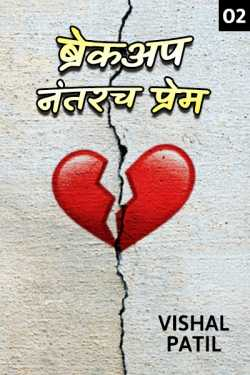 Love After Breakup - Part 2 by Vishal Patil Vishu in Marathi