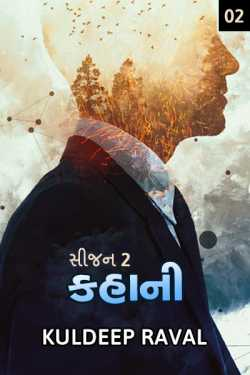 kahani - 2 by KulDeep Raval in Gujarati