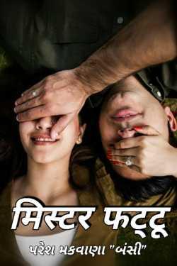 Mister Fattu - 1 by Paresh Makwana in Hindi