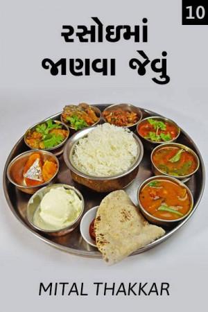 Mital Thakkar દ્વારા રસોઇમાં જાણવા જેવું - ૧૦ ગુજરાતીમાં