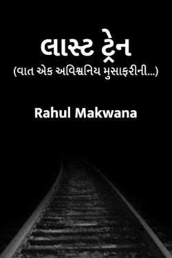 Last Train by Rahul Makwana in Gujarati