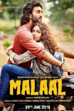 MALAAL by Jaydev Purohit in Gujarati