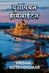 युरोपियन हायलाईटस  द्वारा Vrishali Gotkhindikar in Marathi