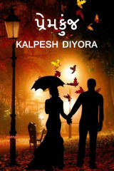 kalpesh diyora profile