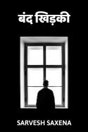 बंद खिड़की बुक Sarvesh Saxena द्वारा प्रकाशित हिंदी में