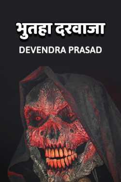 Bhutha Darwaza by Devendra Prasad in Hindi
