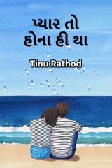 પ્યાર તો હોના હી થા  દ્વારા Tinu Rathod _તમન્ના_ in Gujarati