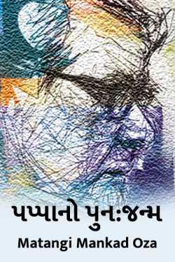 Pappano Purnjanm by Matangi Mankad Oza in Gujarati
