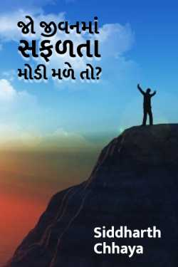 when you get late success in life by Siddharth Chhaya in Gujarati
