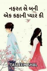 નફરત સે બની એક કહાની પ્યાર કી  દ્વારા Tasleem Shal in Gujarati