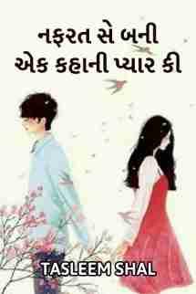 Tasleem Shal દ્વારા nafrat se bani ek kahani pyar ki ગુજરાતીમાં