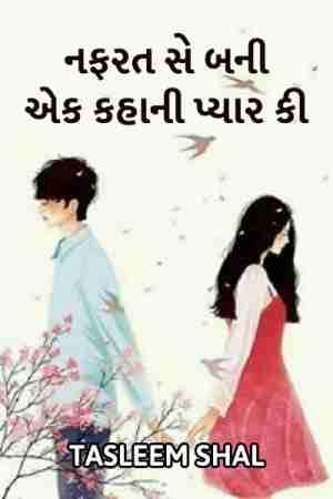 નફરત સે બની એક કહાની પ્યાર કી by Tasleem Shal in Gujarati
