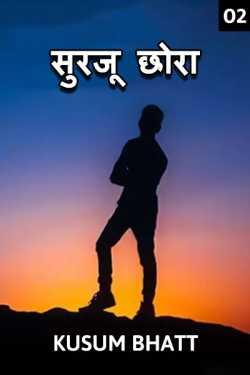 Surju Chhora - 2 by Kusum Bhatt in Hindi