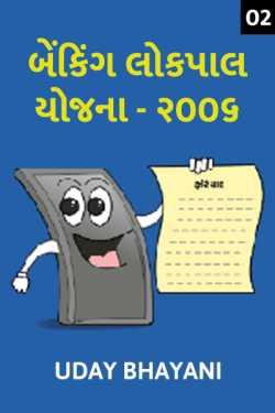Banking Ombudsman Scheme – 2006 (Part–II) by Uday Bhayani in Gujarati