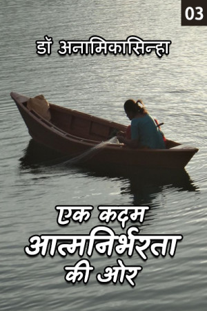 एक कदम आत्मनिर्भरता की ओर - भाग - 3 बुक डॉ अनामिकासिन्हा द्वारा प्रकाशित हिंदी में