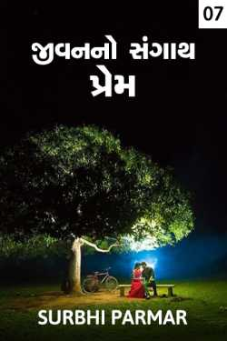 Jivan no sangath prem - 7 by Surbhi Parmar in Gujarati