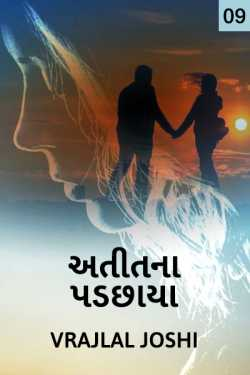 Atitna Padchhaya - 9 by Vrajlal Joshi in Gujarati