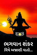 Bhagwan shankar vishe aa saat ajani vato by MB (Official) in Gujarati