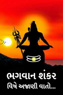 Bhagwan shankar vishe aa saat ajani vato by MB (Official) in Gujarati