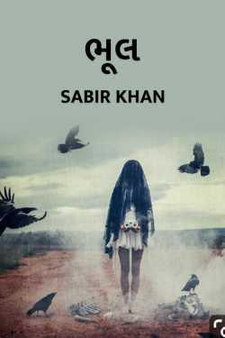 Bhul by SABIRKHAN in Gujarati