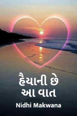 Haiya ni chhe aa vaat by Nidhi Makwana in Gujarati