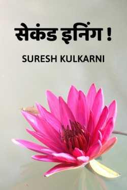 Second Inning by suresh kulkarni in Marathi