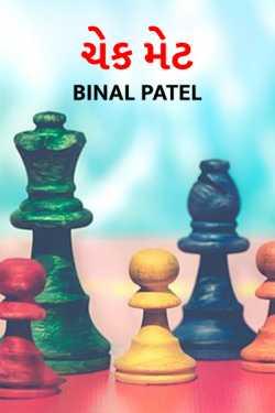Check-mate by BINAL PATEL in Gujarati