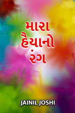 mara haiya no rang by Jainil Joshi in Gujarati