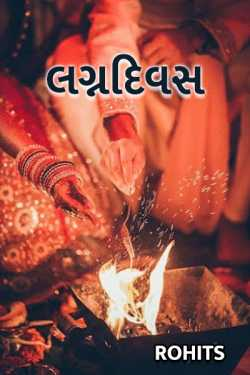 MarriageDay by RohitS in Gujarati
