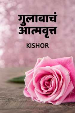 Rose by Kishor in Marathi