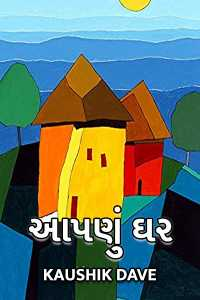 Aapanu Ghar