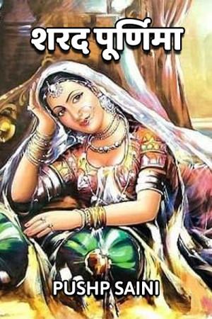 शरद पूर्णिमा बुक Pushp Saini द्वारा प्रकाशित हिंदी में