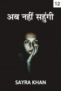 Ab Nhi Sahugi - 12 by Sayra Khan in Hindi