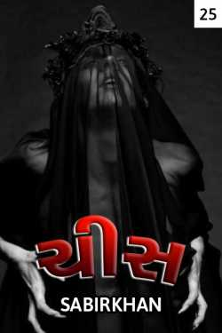 Chis - 25 by SABIRKHAN in Gujarati