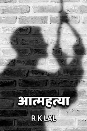 आत्महत्या बुक r k lal द्वारा प्रकाशित हिंदी में