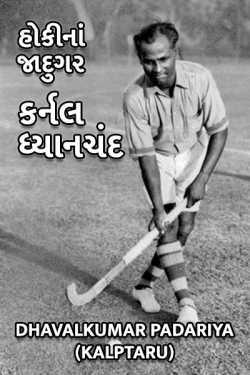 Hockey na jadugar : Kernal dhyanchand by Dhavalkumar Padariya Kalptaru in Gujarati