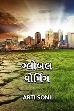 varta : global warming by Artisoni in Gujarati
