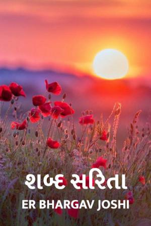 Er Bhargav Joshi દ્વારા શબ્દ સરિતા ગુજરાતીમાં