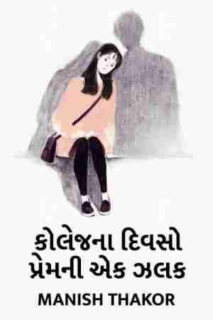 કોલેજ ના દિવસો - પ્રેમ ની એક ઝલક by Manish Thakor in Gujarati