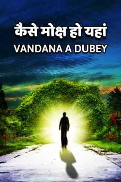 kaise moksha ho yahan by vandana A dubey in Hindi