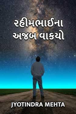 Rahimbhai no ajab vakayo by Jyotindra Mehta in Gujarati