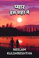 प्यार….. इस शहर में by Neelam Kulshreshtha in Hindi