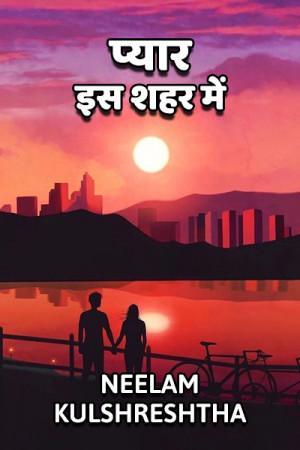 प्यार….. इस शहर में बुक Neelam Kulshreshtha द्वारा प्रकाशित हिंदी में